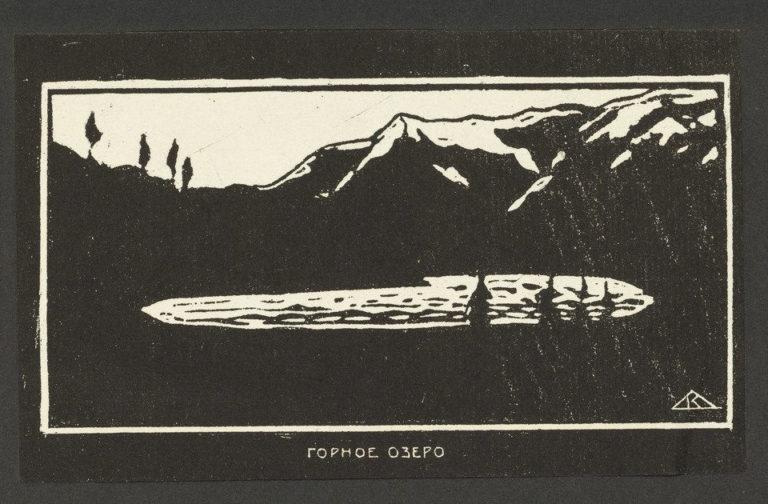 Горное озеро. 1903–1904