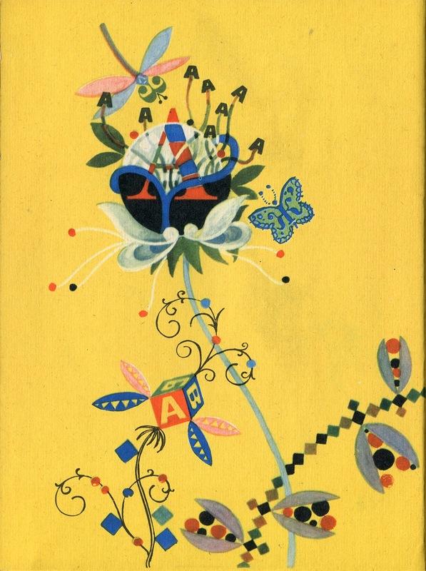 Иллюстрация к книге Е. Измайлова «Говорят, бывает чудо». 1969