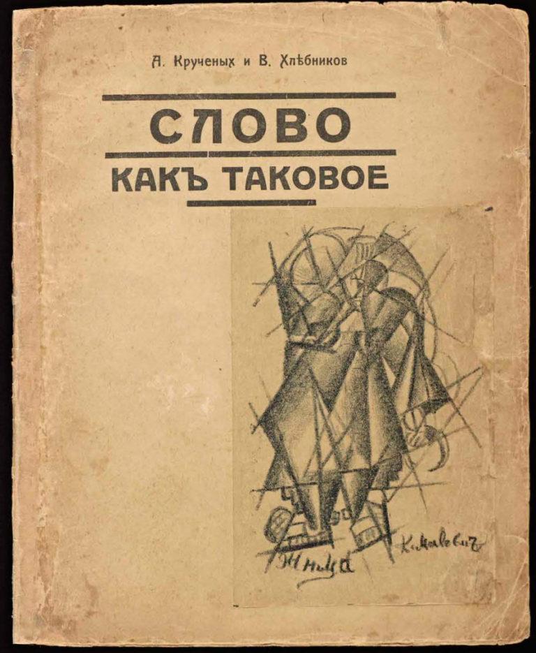 Издание книги А. Крученых и В. Хлебникова «Слово как таковое». 1913