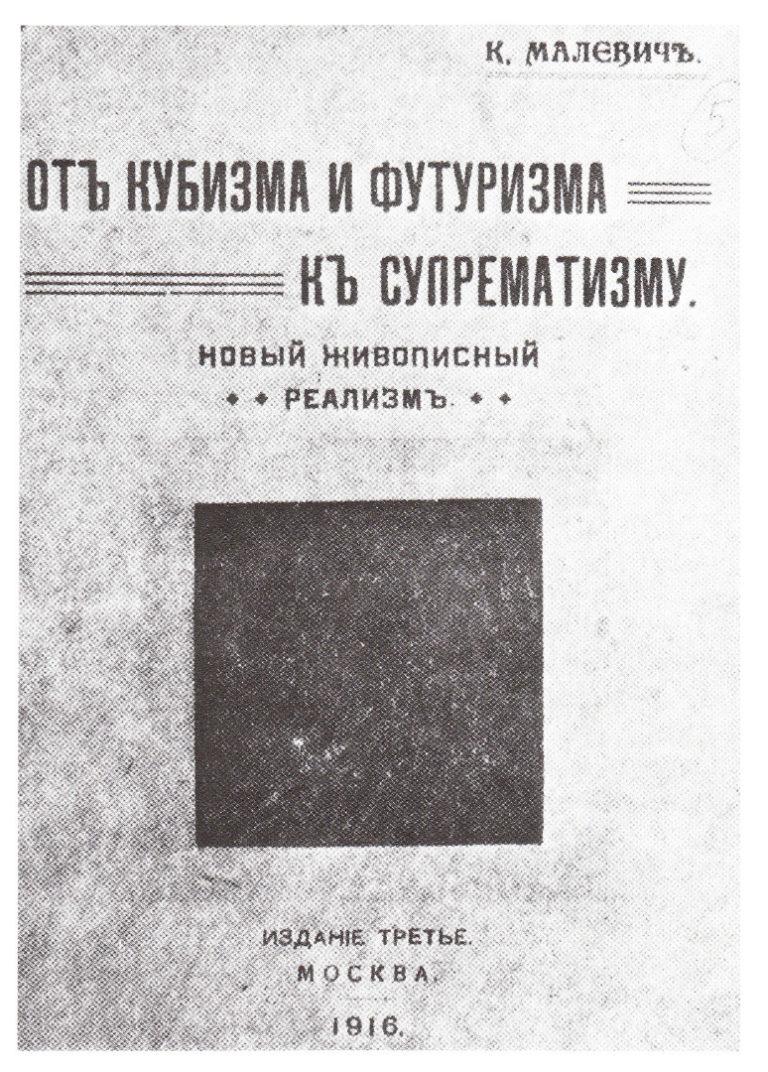 Малевич К. От кубизма и футуризма к супрематизму. М., 1916
