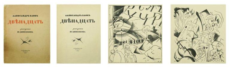 Издание поэмы А. Блока «Двенадцать» с иллюстрациями. 1918