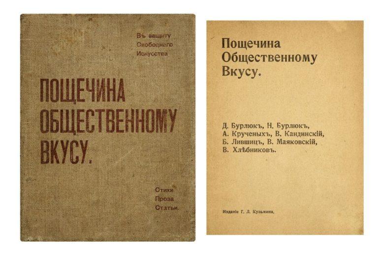 Издание поэтического сборника «Пощечина общественному вкусу». 1912