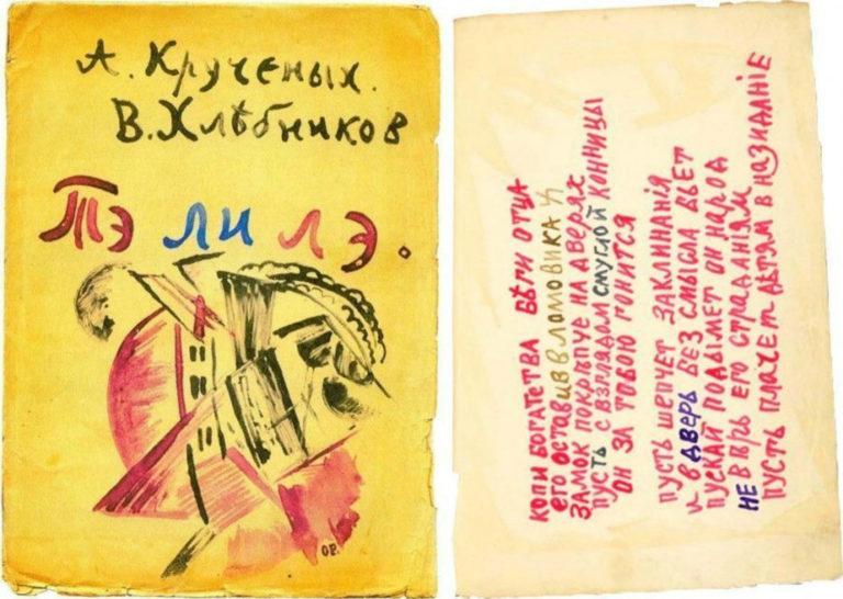 Издание сборника А. Крученых и В. Хлебникова «Тэ ли лэ». 1914