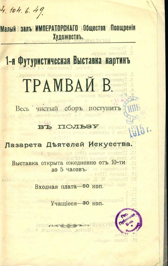 Каталог первой футуристической выставки «Трамвай В». 1915