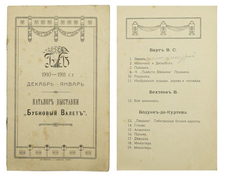 Каталог выставки «Бубновый валет». 1910–1911