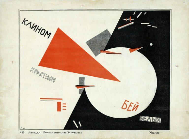 Клином красным бей белых. 1920