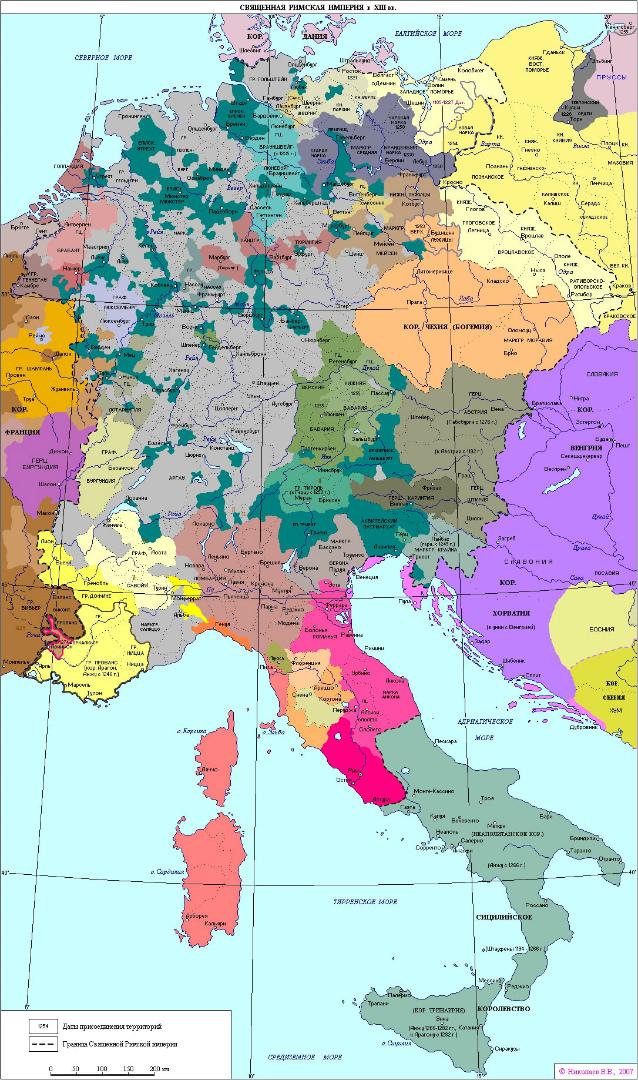 Королевство Сицилия и Священная Римская империя в XIII в.