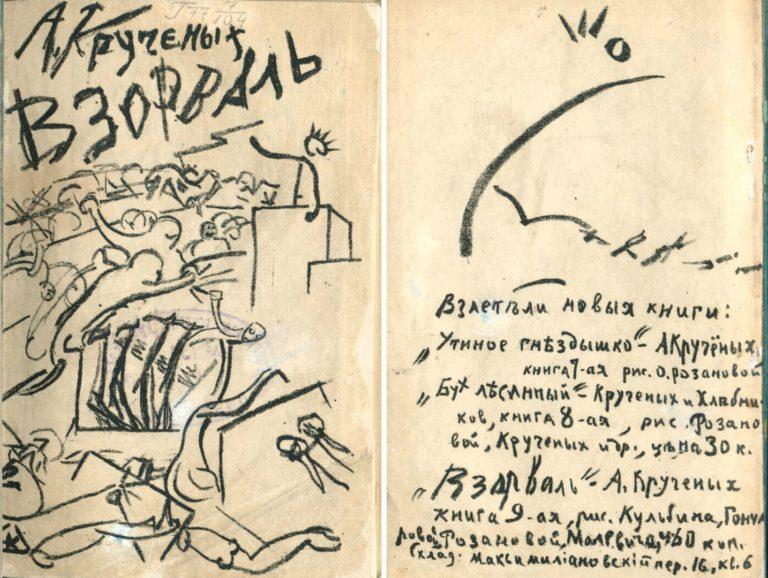 Листы из сборника А. Крученых «Взорваль». 1913