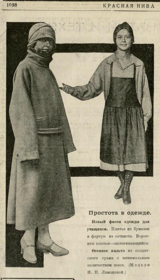 Модели Н.П. Ламановой. 1920-е