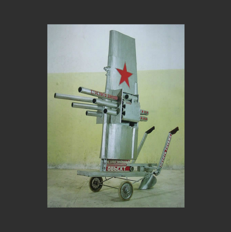 Неопознанный идеологический объект. Из серии «Конверсия». 1990