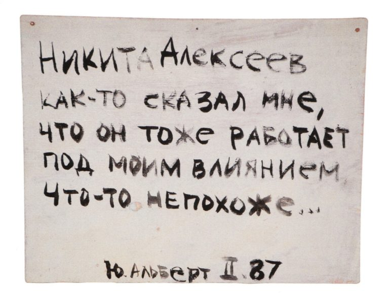 «Никита Алексеев как-то сказал мне…». 1987