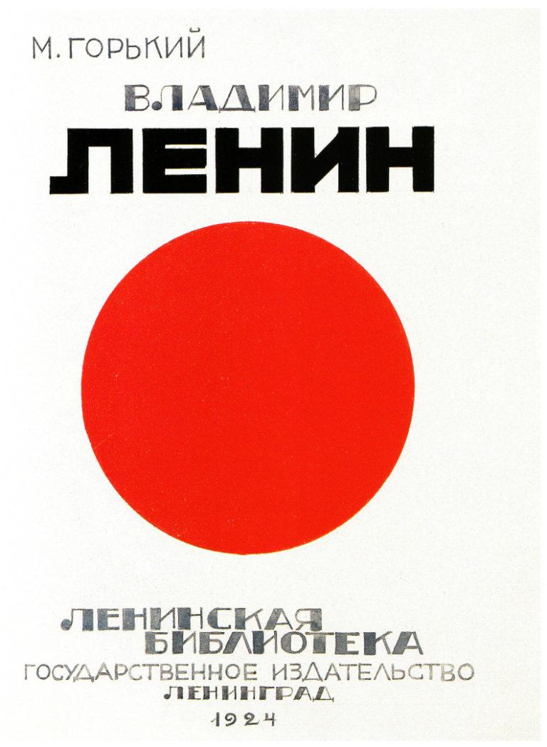 Обложка книги М. Горького «Владимир Ленин». 1924