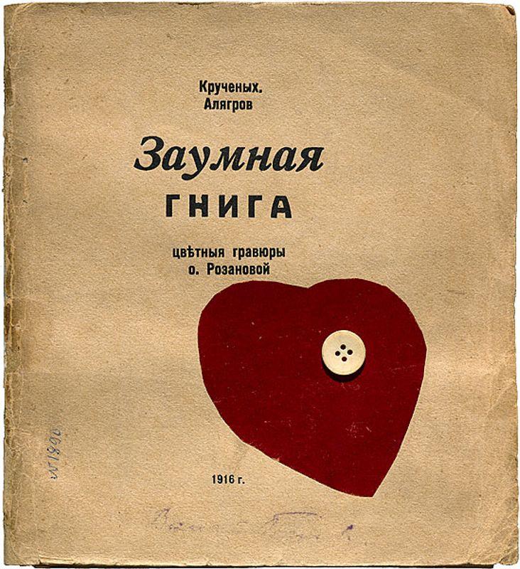 Обложка сборника А. Крученых и Р. Алягрова «Заумная гнига». 1916