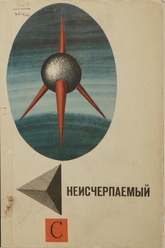 Обложка сборника «Неисчерпаемый». 1964