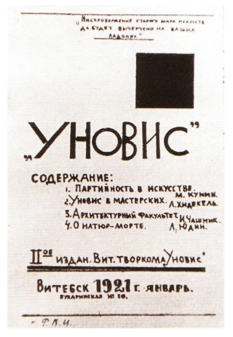 Обложка журнала группы УНОВИС. 1921
