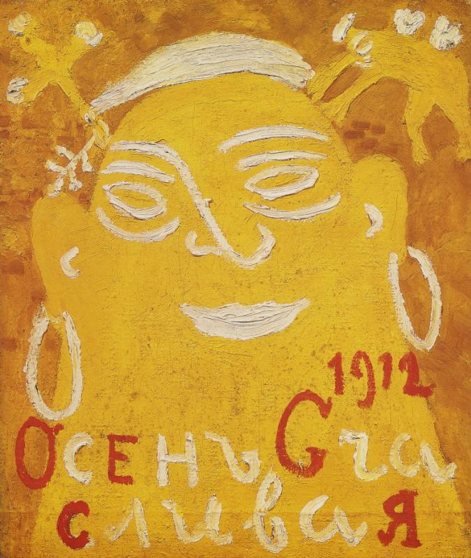 Осень счастливая. 1912