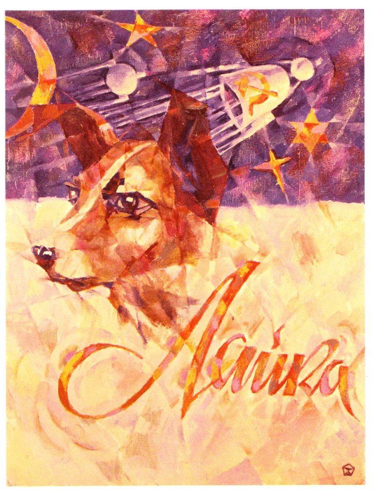 Пачка сигарет «Лайка». Из серии «Соц-арт». 1972