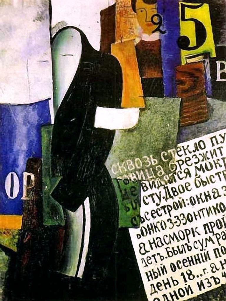 Парикмахерская. 1915