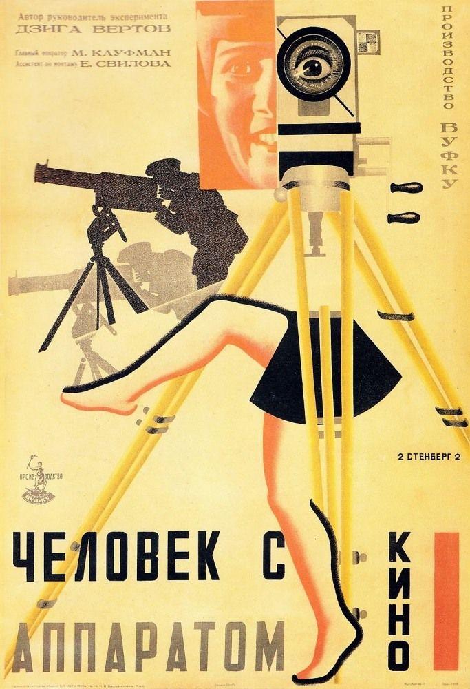 Плакат к фильму Дзиги Вертова «Человек с киноаппаратом». 1929