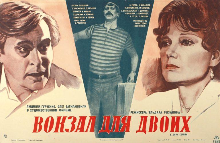 Плакат к фильму Эльдара Рязанова «Вокзал для двоих». 1983