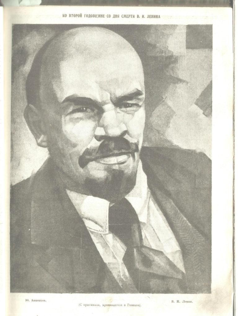 Портрет В.И. Ленина. 1926