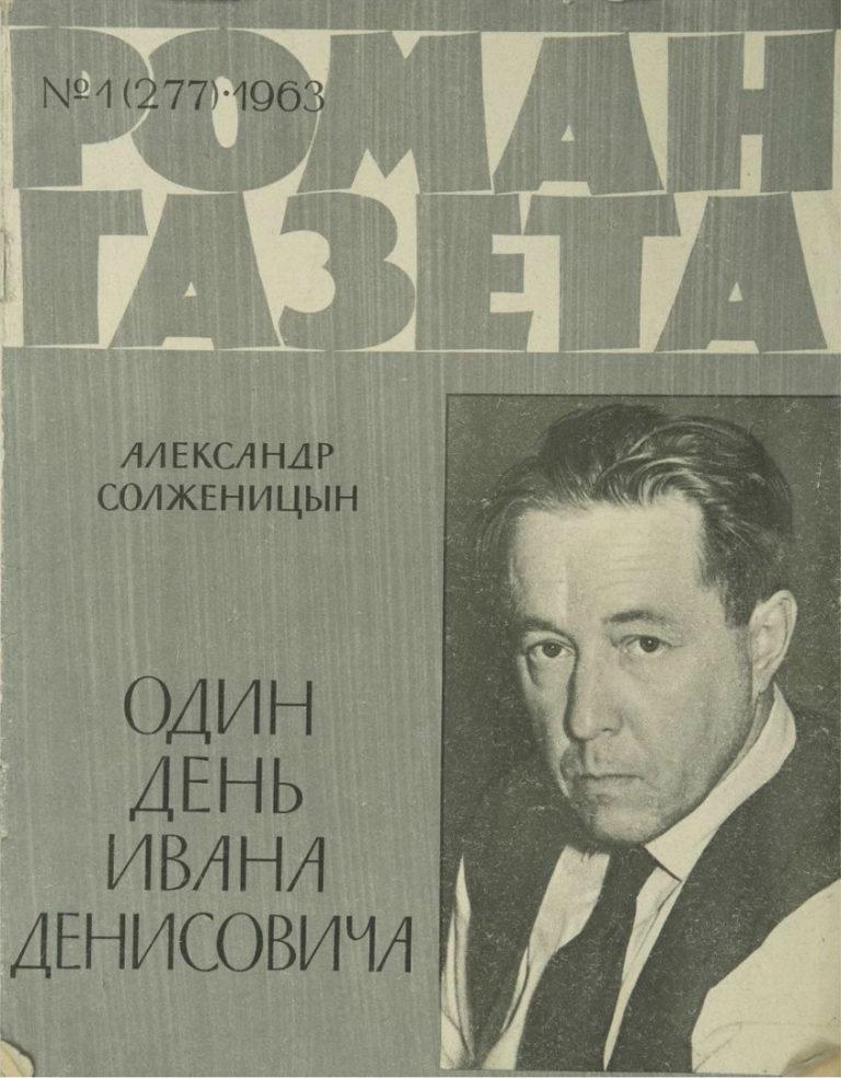 Публикация рассказа А. И. Солженицына «Один день Ивана Денисовича» в журнале «Роман-газета». 1963