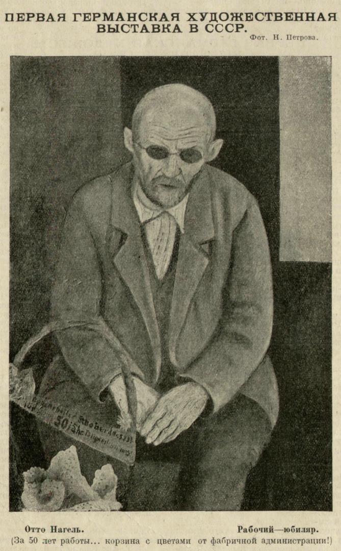 Рабочий-юбиляр. 1925