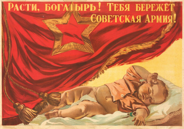 «Расти, богатырь! Тебя бережет Советская Армия!». 1948