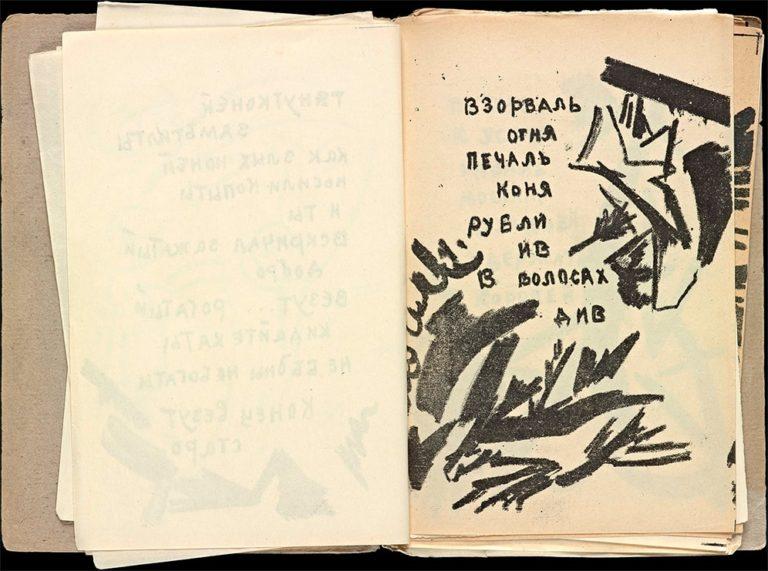 Разворот сборника А. Крученых «Взорваль». 1913