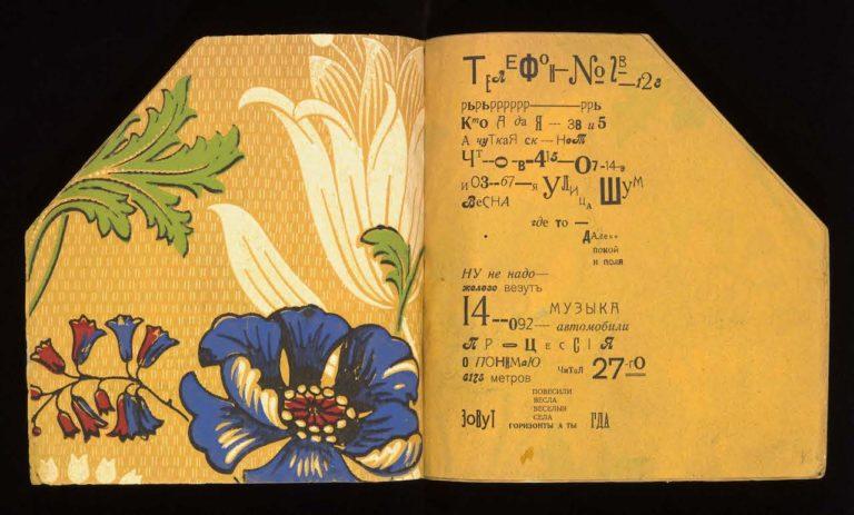 Разворот сборника В. Каменского «Танго с коровами. Железобетонные поэмы». 1914