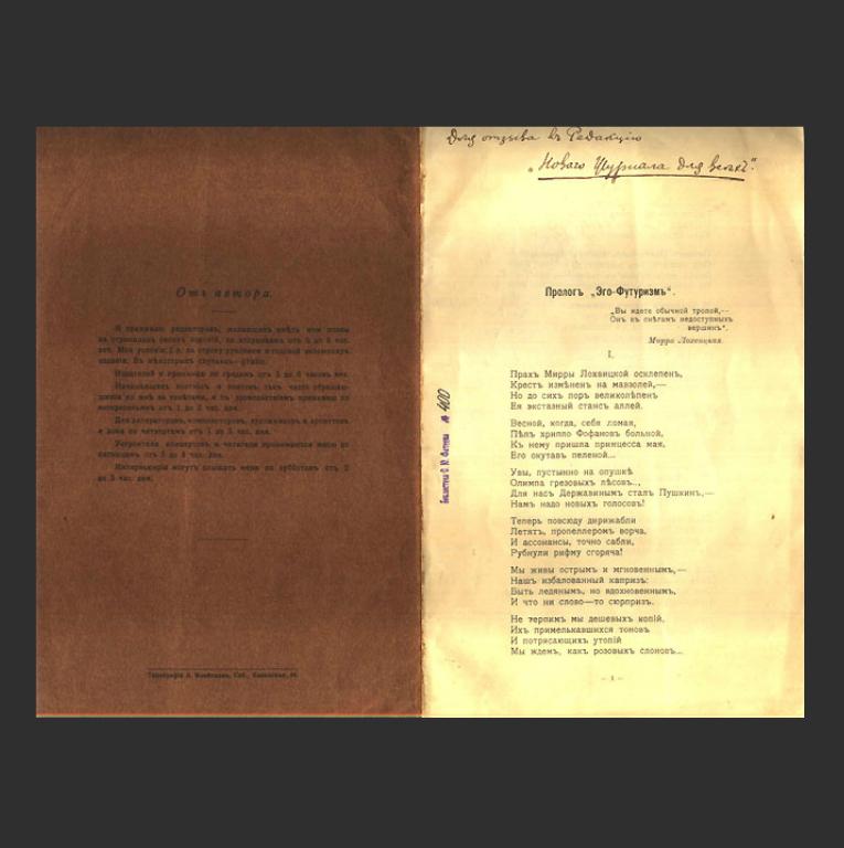Разворот сборника стихов И. Северянина «Пролог. Эгофутуризм. Поэза грандос. Апофеозная тетрадь третьего тома». 1911
