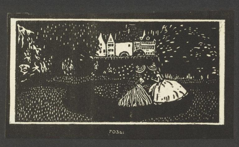 Розы. 1903–1904
