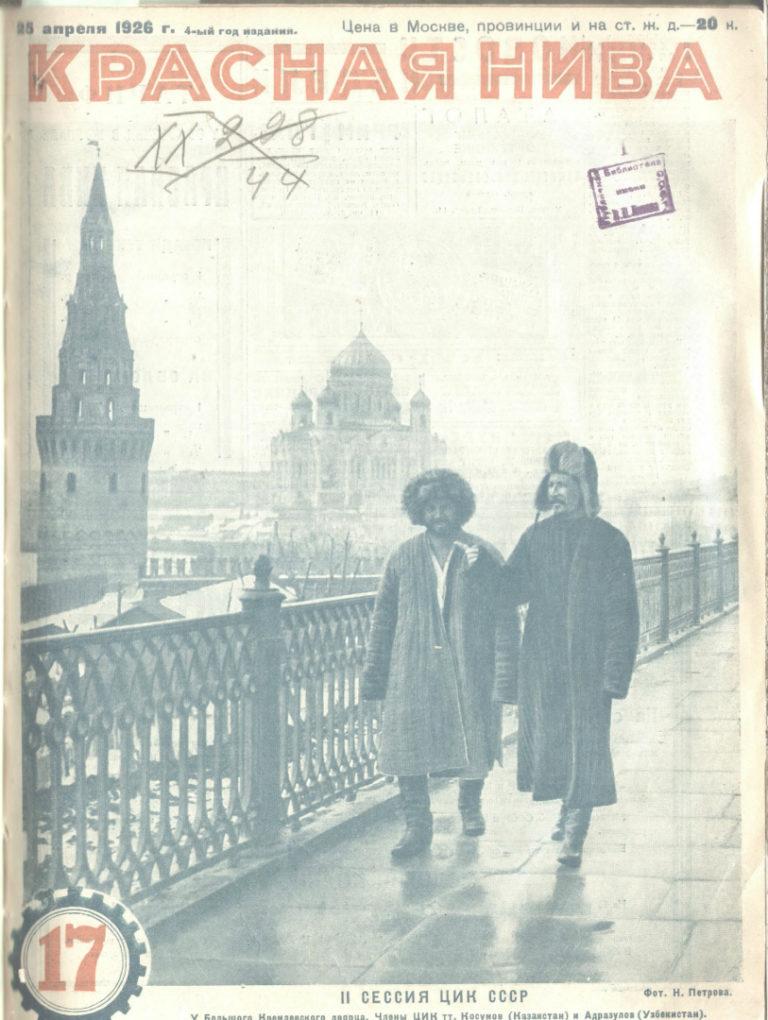 Съезд представителей советских республик. Журнал «Красная Нива», №17. 1926