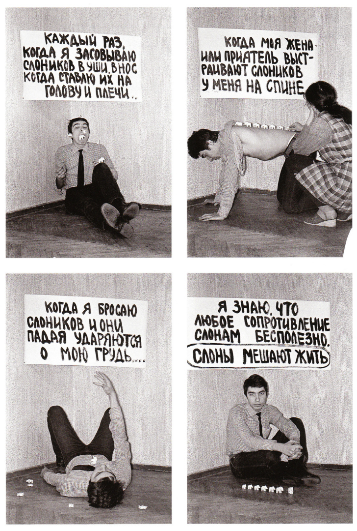 Слоники мешают жить. Фотоперформанс. 1983