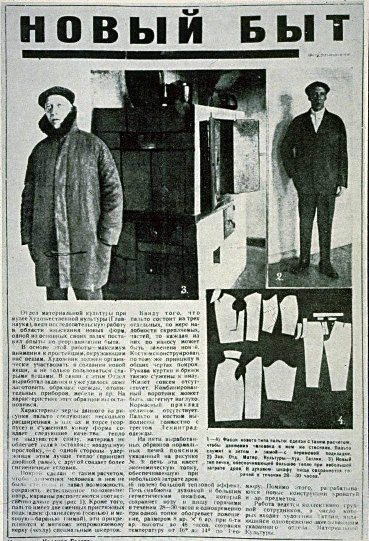 Статья «Новый быт» с моделями костюма и пальто от Владимира Татлина. 1924