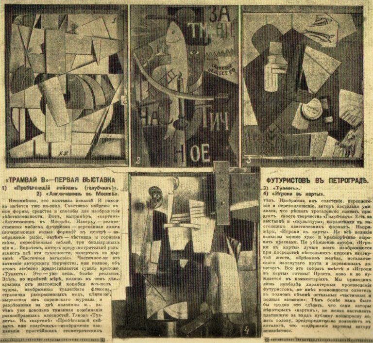 Статья о первой футуристической выставке «Трамвай В». 1915