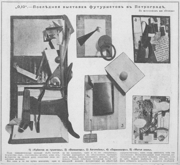 Статья о выставке футуристов «0,10». Журнал «Огонек», 1916