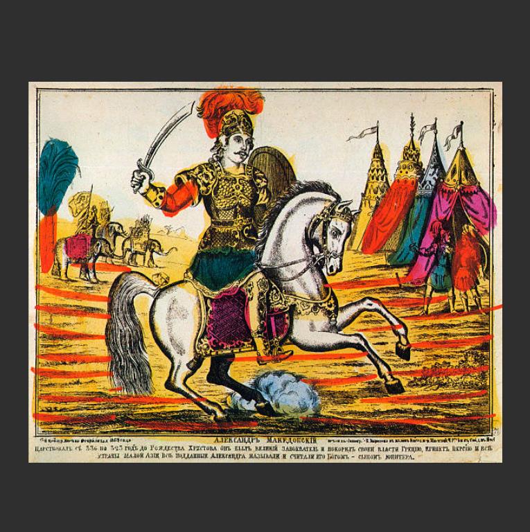 Царь Александр Македонский. 1869