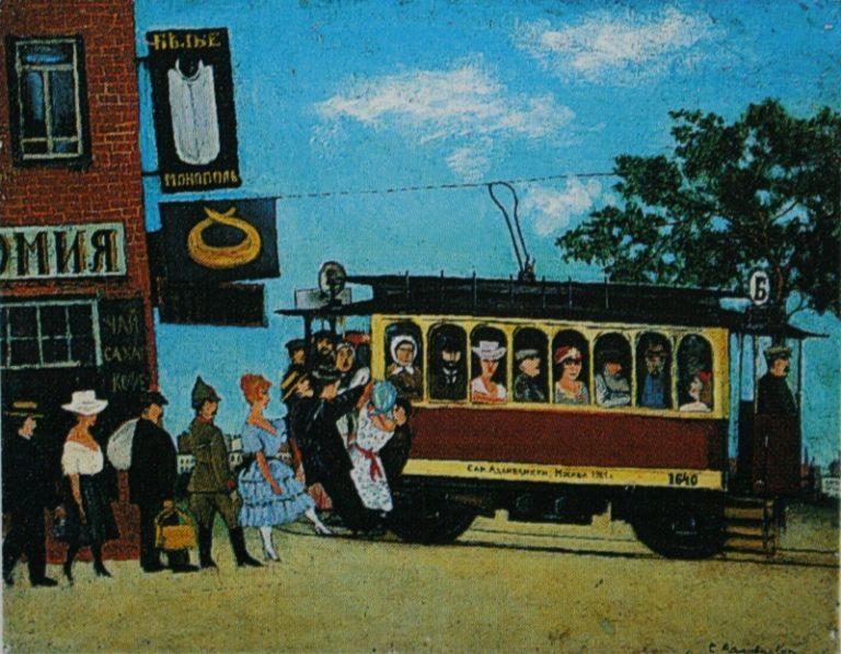 Трамвай Б. 1922