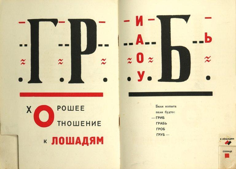 В. В. Маяковский. Для голоса. Берлин, 1923