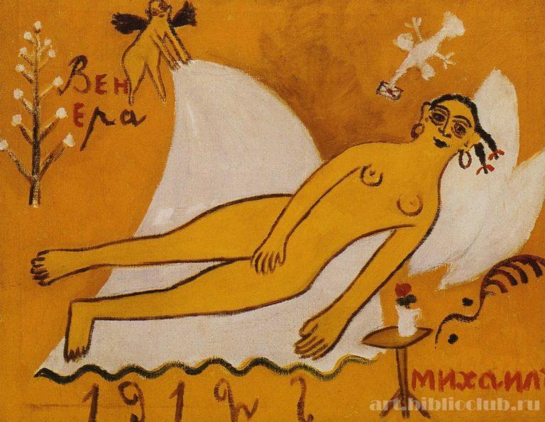 Венера и Михаил. 1912