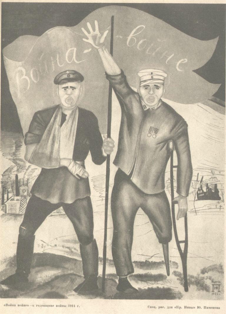 Война войне. Рисунок для журнала «Красная Нива». 1926