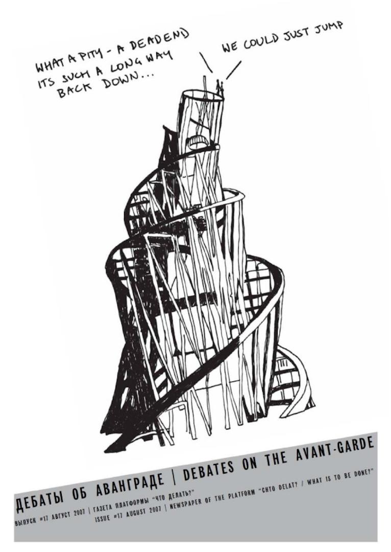Выпуск газеты «Что делать(вопрос)», №17. Август 2007