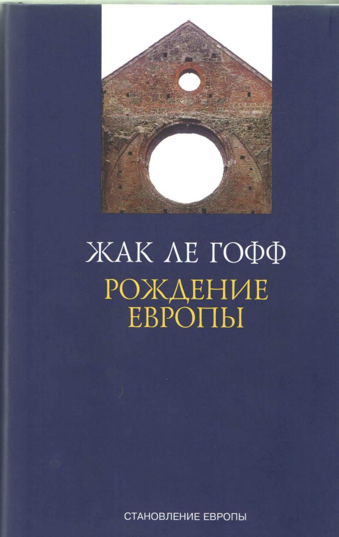 Ле Гофф, Жак. Рождение Европы. СПб, 2008