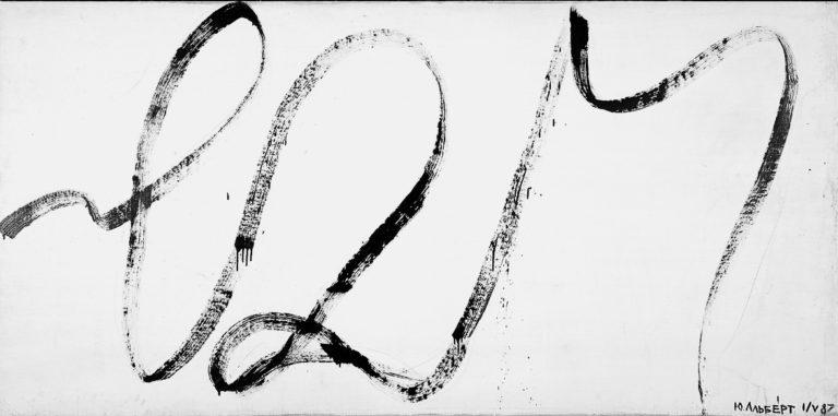 Живопись для стенографисток. Неолжеискусство. 1987