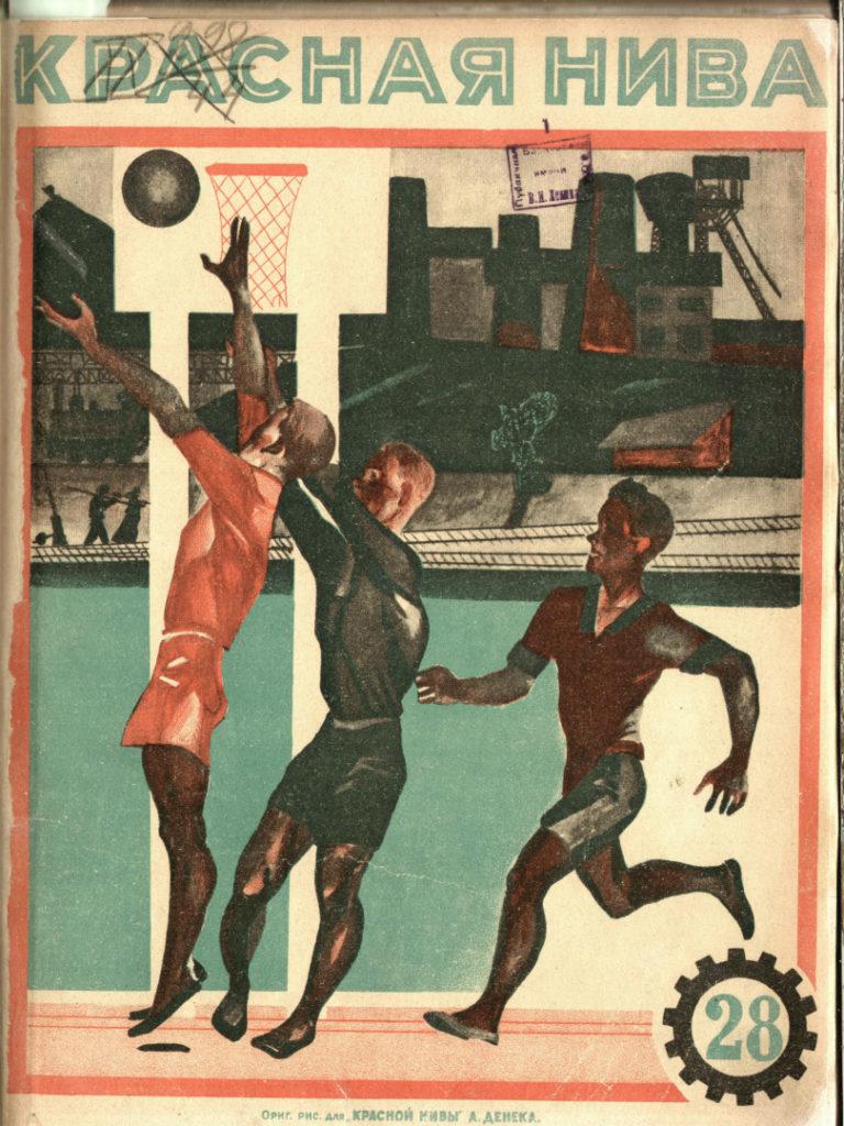 Журнал «Красная Нива», №28. 1926