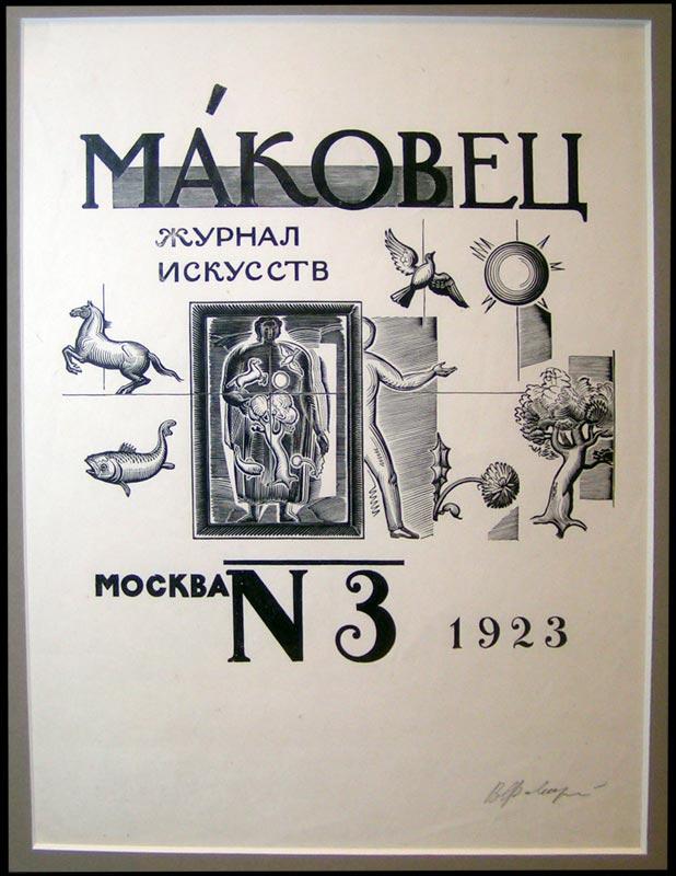 Журнал «Маковец». 1923