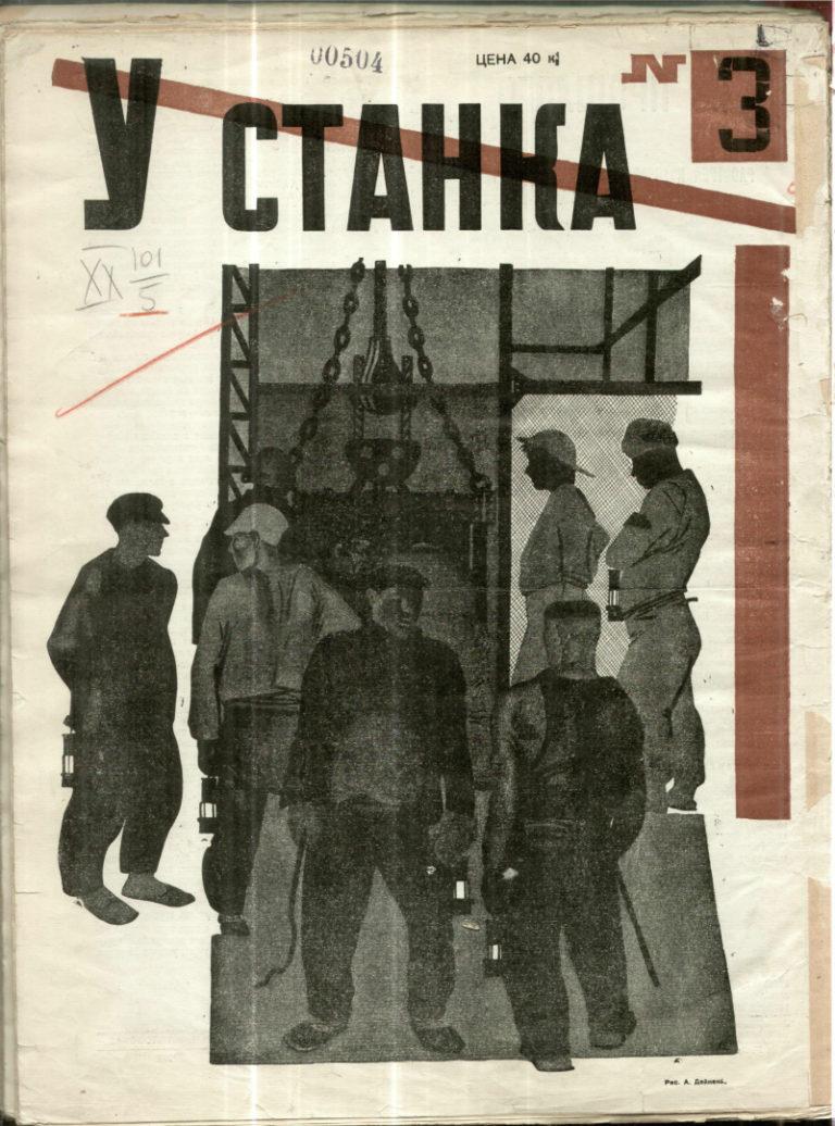 Журнал «У станка», №3. 1924