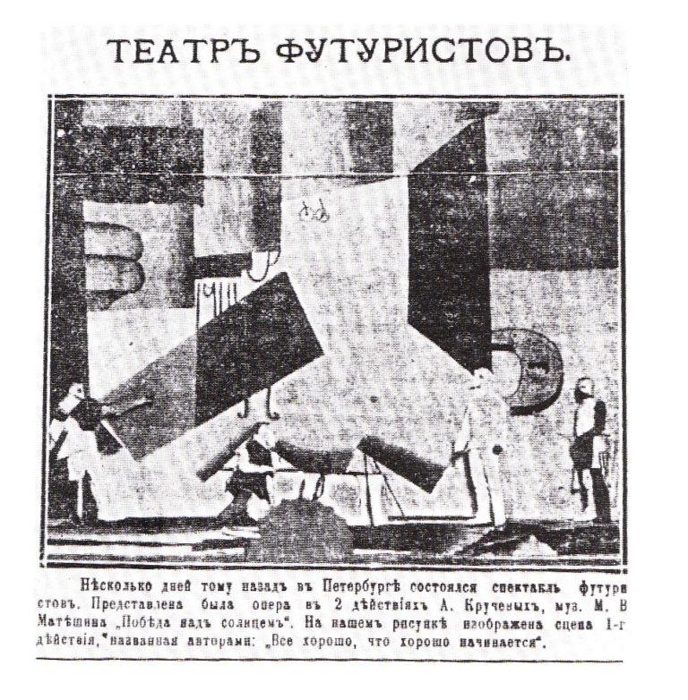 Заметка о футуристической опере М. Матюшина и А. Крученых «Победа над солнцем». 1913