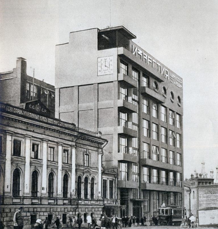 Здание газеты «Известия», Москва. 1925–1927